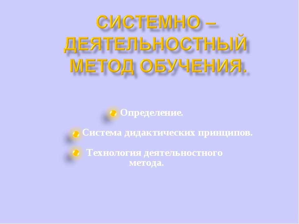 Определение. Система дидактических принципов. Технология деятельностного метода.