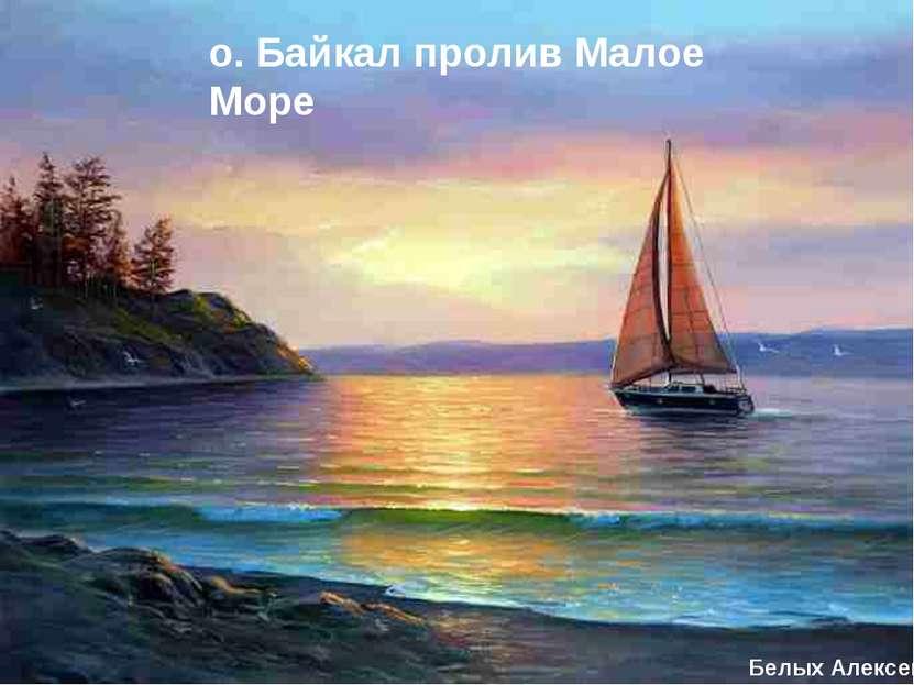 о. Байкал пролив Малое Море Белых Алексей.