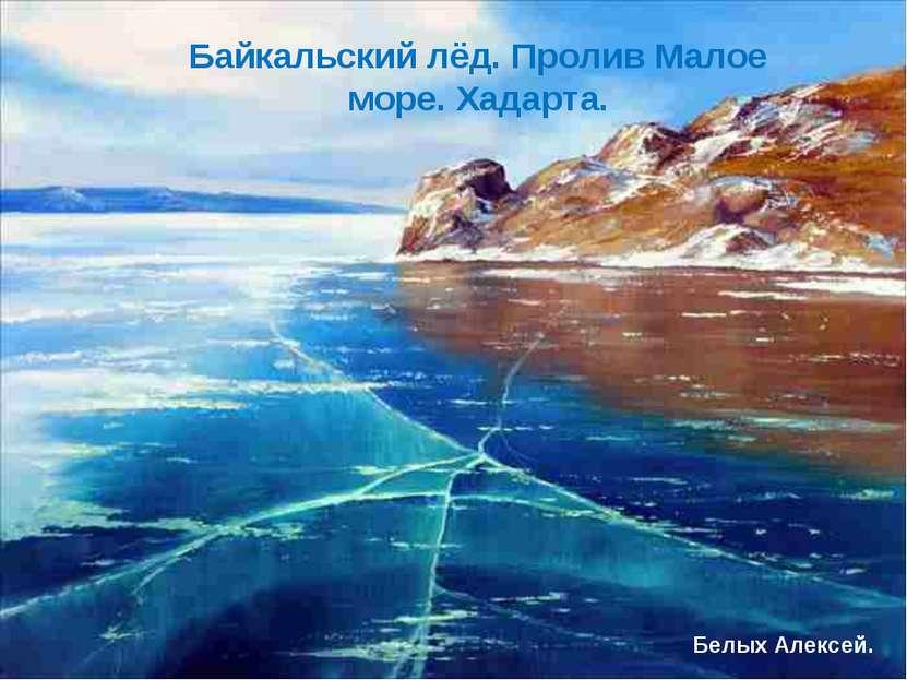 Байкальский лёд. Пролив Малое море. Хадарта. Белых Алексей.