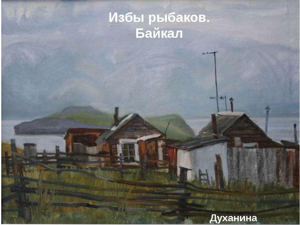 Духанина Анастасия. Избы рыбаков. Байкал