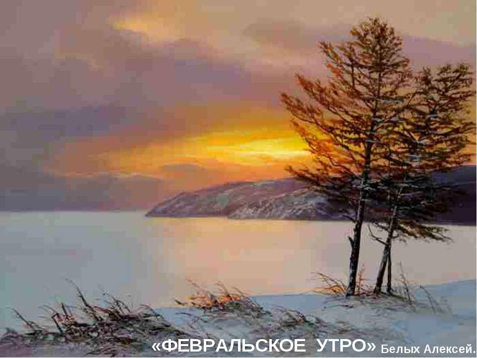 «ФЕВРАЛЬСКОЕ УТРО» Белых Алексей.