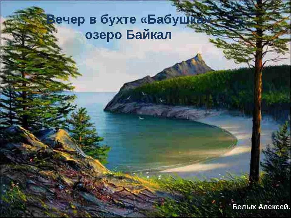 Вечер в бухте «Бабушка» озеро Байкал Белых Алексей.
