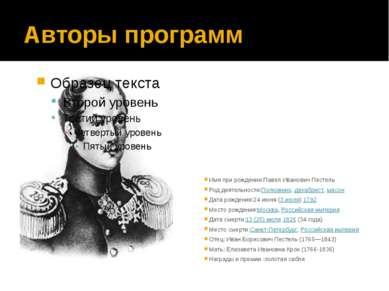 Авторы программ Имя при рождении:Павел Иванович Пестель Род деятельности:Полк...