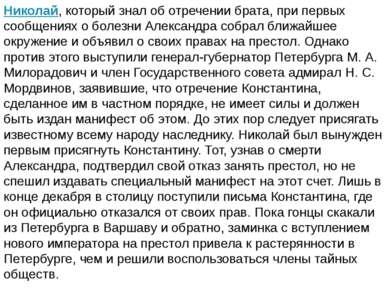 Николай, который знал об отречении брата, при первых сообщениях о болезни Але...