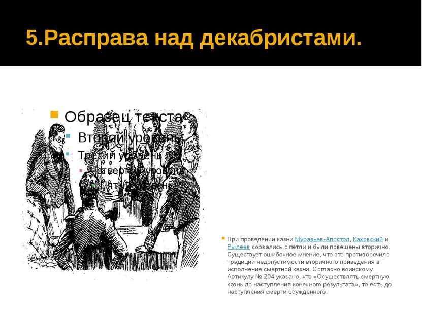 5.Расправа над декабристами. При проведении казниМуравьев-Апостол,Каховский...