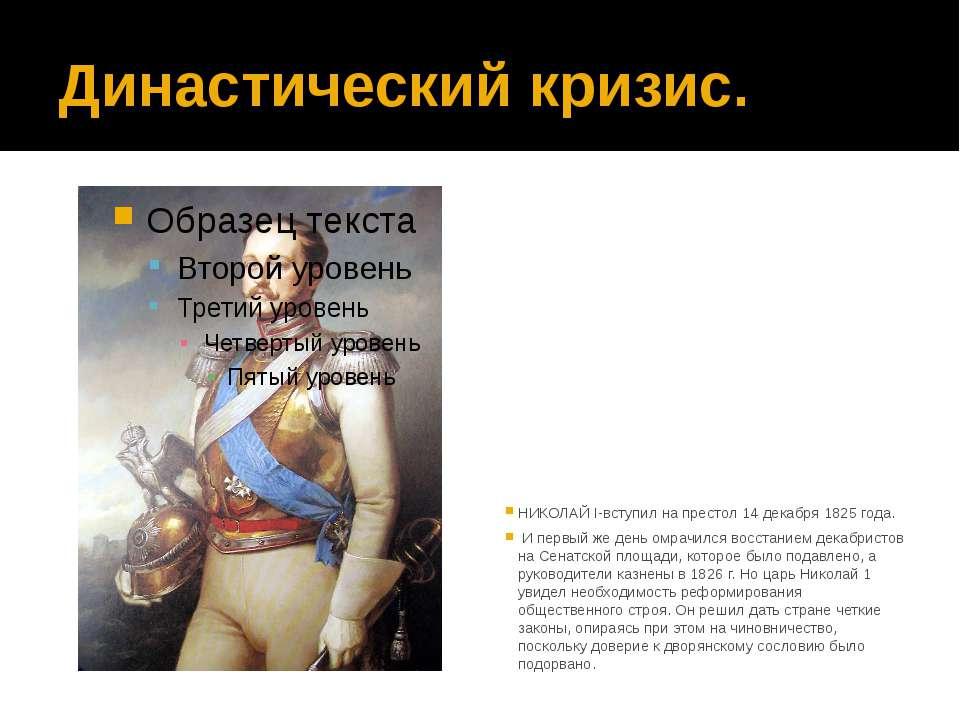 Династический кризис. НИКОЛАЙ I-вступил на престол 14 декабря 1825 года. И п...