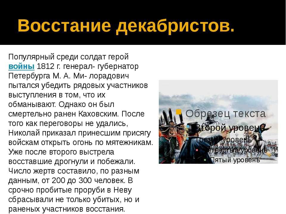 Восстание декабристов. Популярный среди солдат геройвойны1812 г. генерал- г...
