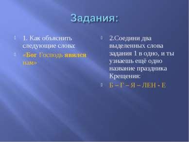 1. Как объяснить следующие слова: «Бог Господь явился нам» 2.Соедини два выде...