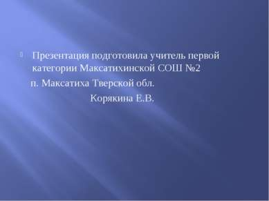 Презентация подготовила учитель первой категории Максатихинской СОШ №2 п. Мак...
