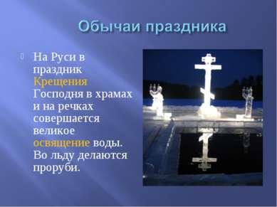 На Руси в праздник Крещения Господня в храмах и на речках совершается великое...