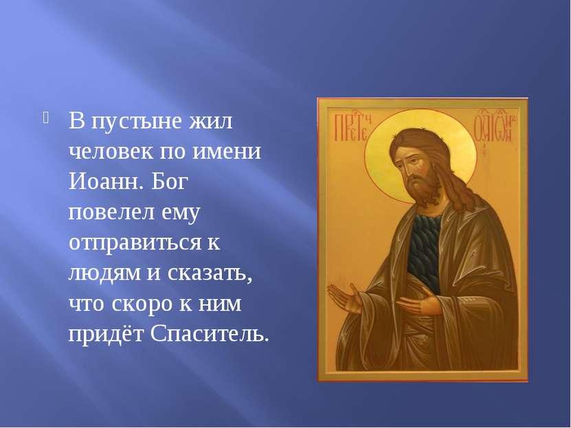 В пустыне жил человек по имени Иоанн. Бог повелел ему отправиться к людям и с...