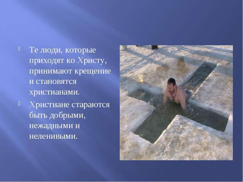 Те люди, которые приходят ко Христу, принимают крещение и становятся христиан...