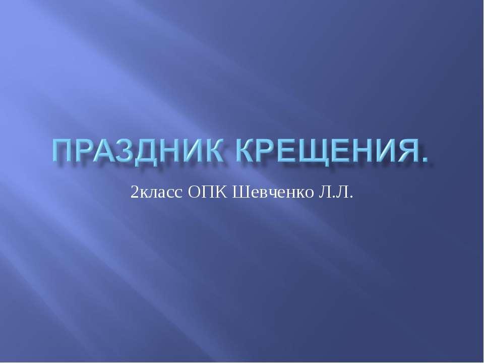 2класс ОПК Шевченко Л.Л.