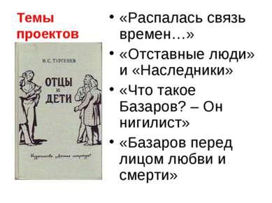 Темы проектов «Распалась связь времен…» «Отставные люди» и «Наследники» «Что ...