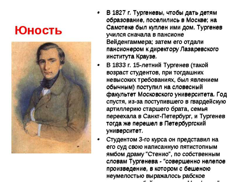 Юность В 1827 г. Тургеневы, чтобы дать детям образование, поселились в Москве...