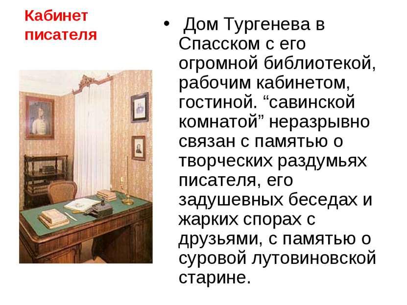 Кабинет писателя Дом Тургенева в Спасском с его огромной библиотекой, рабочим...