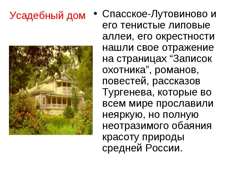 Спасское-Лутовиново и его тенистые липовые аллеи, его окрестности нашли свое ...