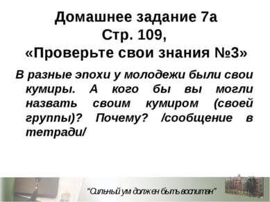 Домашнее задание 7а Стр. 109, «Проверьте свои знания №3» В разные эпохи у мол...