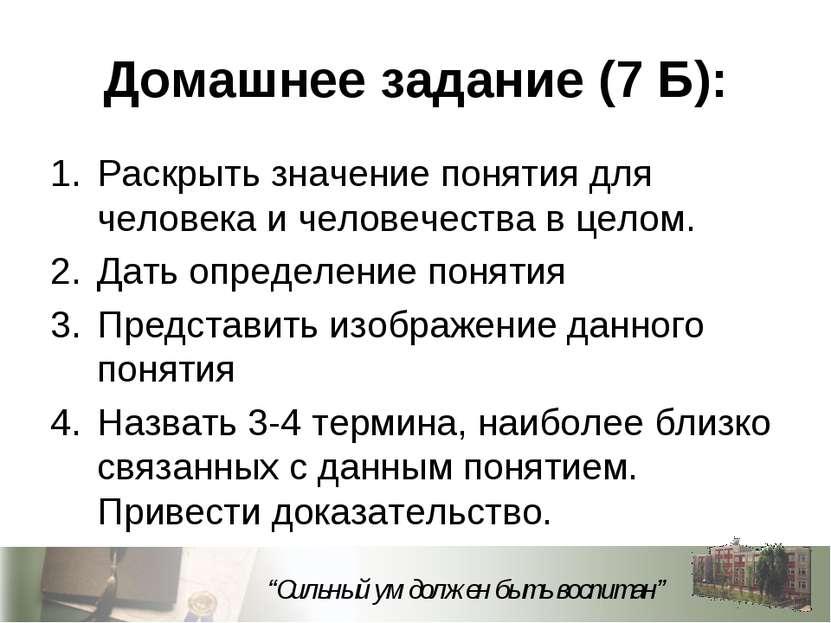 Домашнее задание (7 Б): Раскрыть значение понятия для человека и человечества...