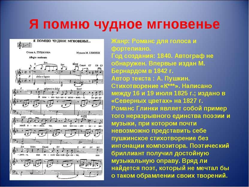 Я помню чудное мгновенье Жанр: Романс для голоса и фортепиано. Год создания: ...