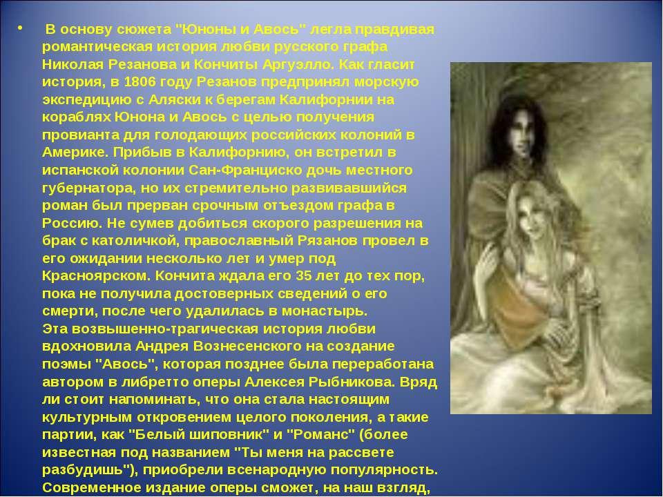 """В основу сюжета """"Юноны и Авось"""" легла правдивая романтическая история любви р..."""