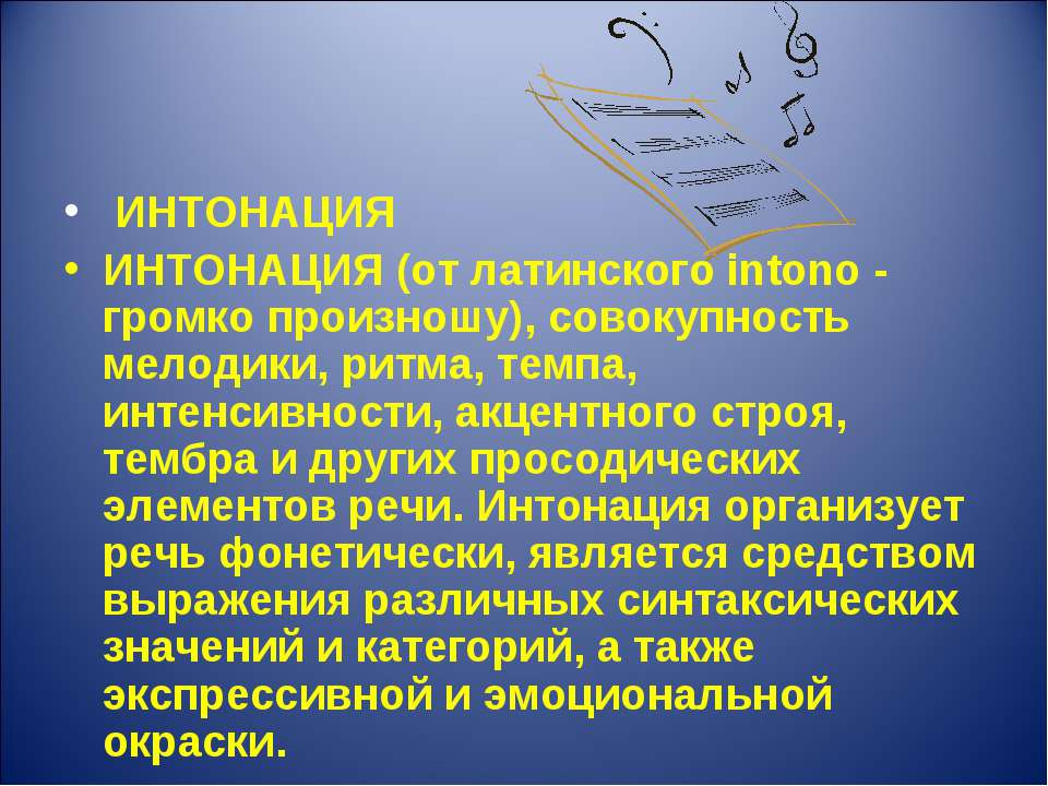 ИНТОНАЦИЯ ИНТОНАЦИЯ (от латинского intono - громко произношу), совокупность м...