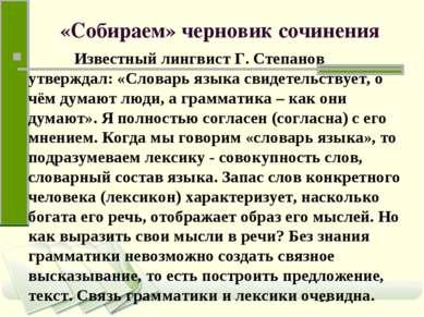 «Собираем» черновик сочинения Известный лингвист Г. Степанов утверждал: «Слов...