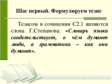 Шаг первый. Формулируем тезис Тезисом в сочинении С2.1 являются слова Г.Степа...