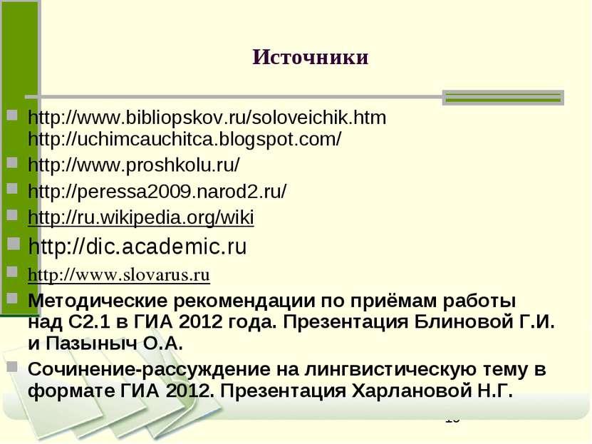 Источники http://www.bibliopskov.ru/soloveichik.htm http://uchimcauchitca.blo...