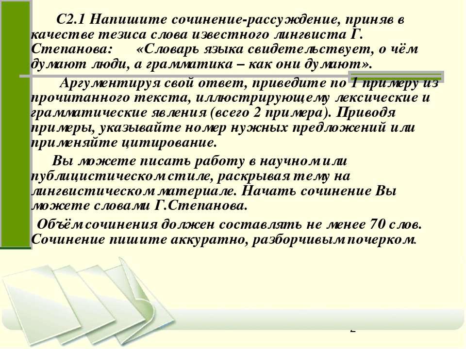 С2.1 Напишите сочинение-рассуждение, приняв в качестве тезиса слова известног...