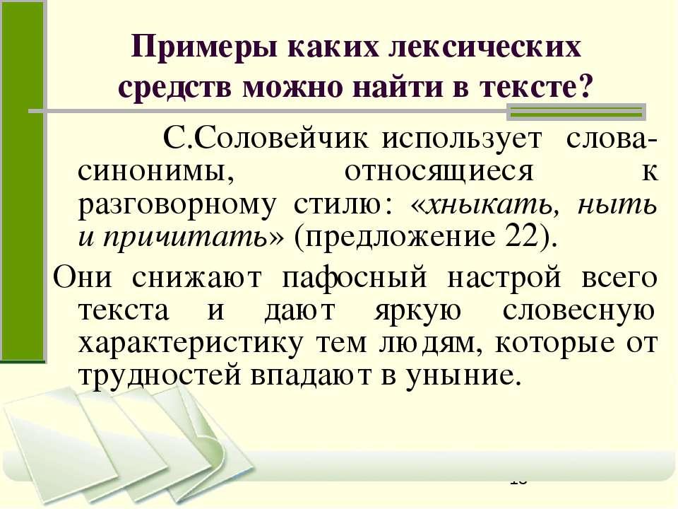 Примеры каких лексических средств можно найти в тексте? С.Соловейчик использу...