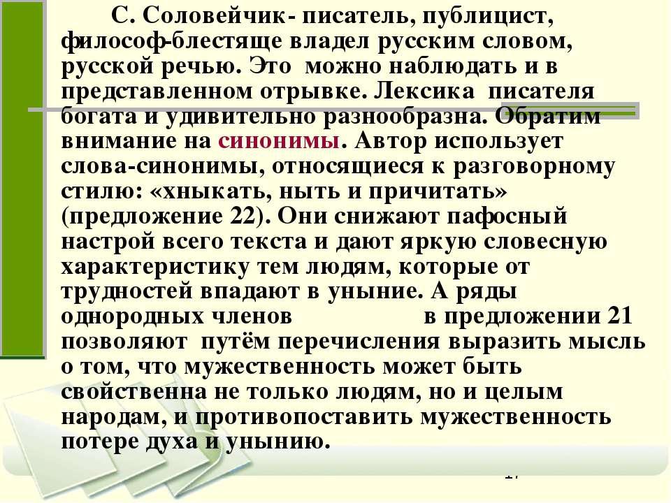 С. Соловейчик- писатель, публицист, философ-блестяще владел русским словом, р...