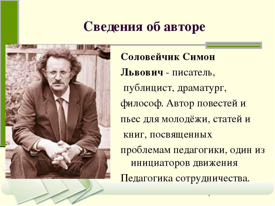 Сведения об авторе Соловейчик Симон Львович - писатель, публицист, драматург,...