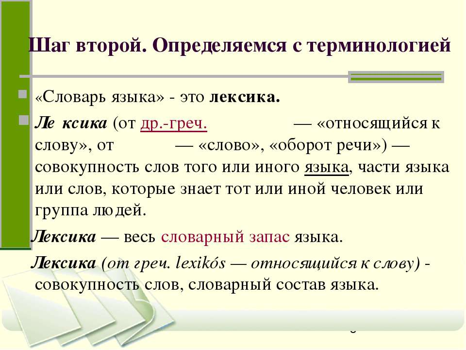Шаг второй. Определяемся с терминологией «Словарь языка» - это лексика. Ле кс...
