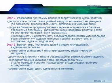 www.themegallery.com Company Logo Этап 2. Разработка программы вводного теоре...