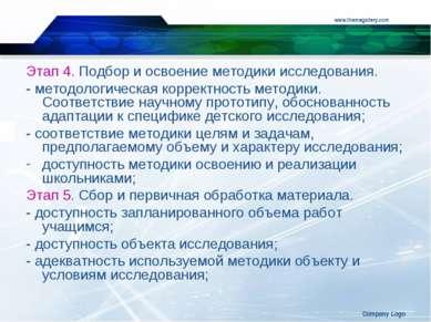www.themegallery.com Company Logo Этап 4. Подбор и освоение методики исследов...