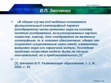 www.themegallery.com Company Logo «В общем случае под моделью понимается функ...
