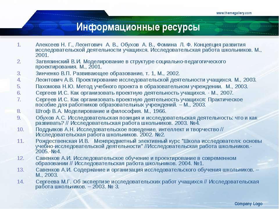 www.themegallery.com Company Logo Информационные ресурсы Алексеев Н. Г., Леон...