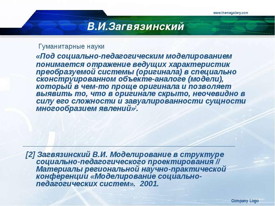 www.themegallery.com Company Logo «Под социально-педагогическим моделирование...