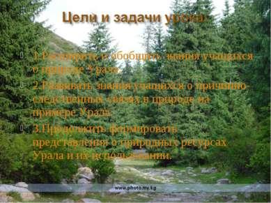 1.Расширить и обобщить знания учащихся о природе Урала. 2.Развивать знания уч...