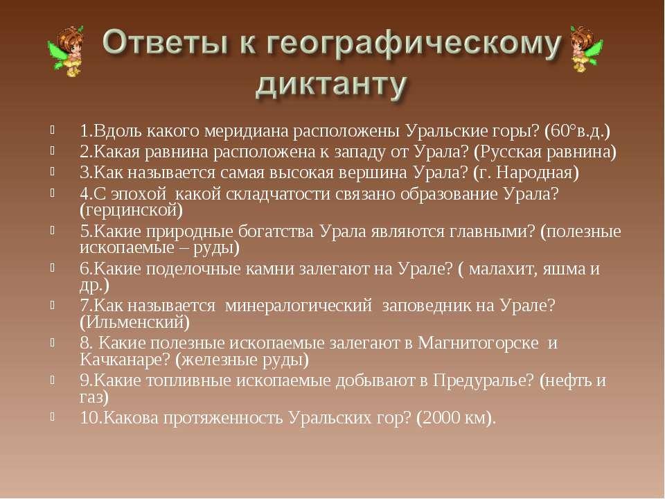1.Вдоль какого меридиана расположены Уральские горы? (60°в.д.) 2.Какая равнин...