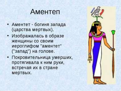 Аментеп Аментет - богиня запада (царства мертвых). Изображалась в образе женщ...