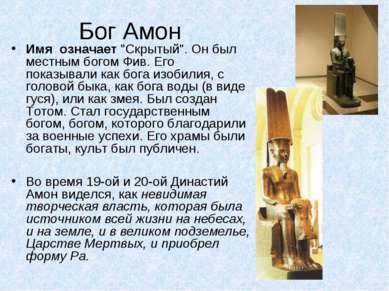 """Бог Амон Имя означает """"Скрытый"""". Он был местным богом Фив. Его показывали как..."""