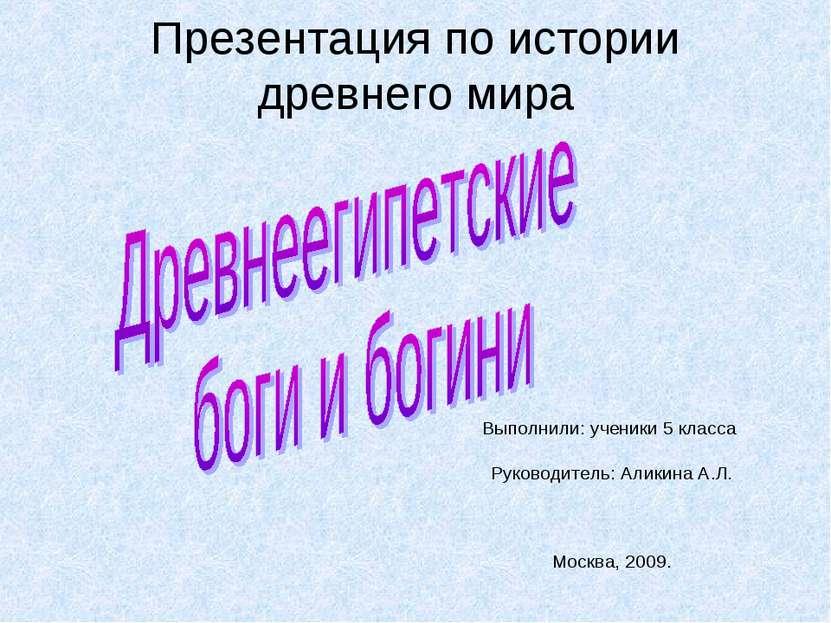 Презентация по истории древнего мира Выполнили: ученики 5 класса Руководитель...
