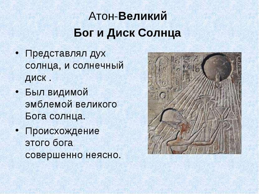 Атон-Великий Бог и Диск Солнца Представлял дух солнца, и солнечный диск . Был...