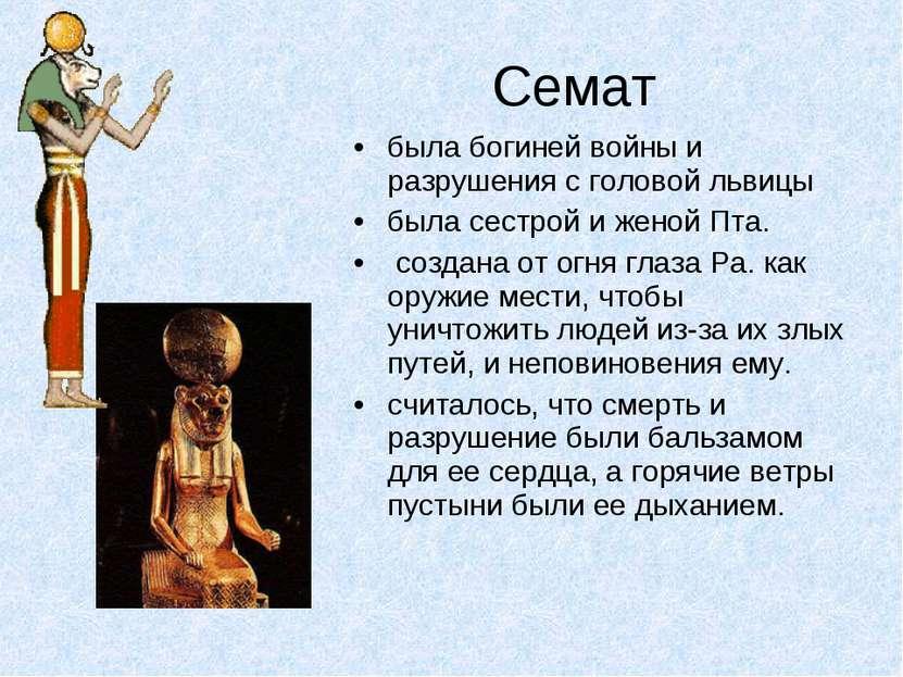 Семат была богиней войны и разрушения с головой львицы была сестрой и женой П...