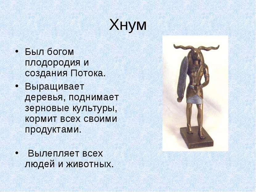 Хнум Был богом плодородия и создания Потока. Выращивает деревья, поднимает зе...
