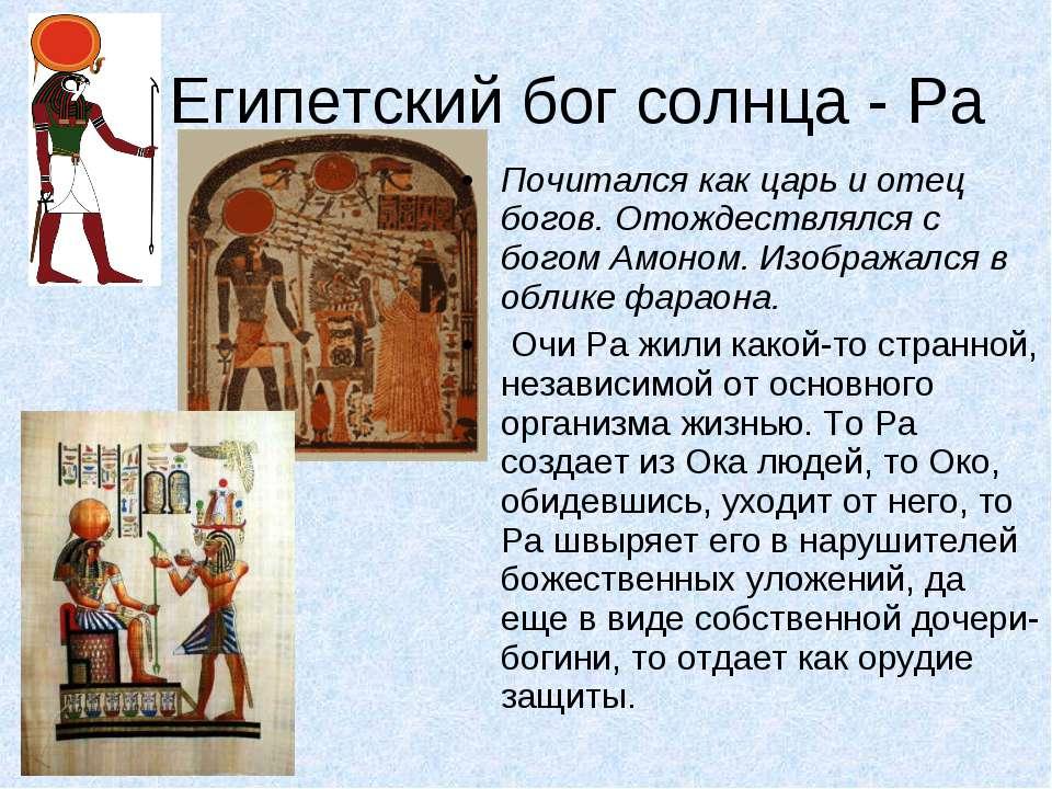 Египетский бог солнца - Ра Почитался как царь и отец богов. Отождествлялся с ...