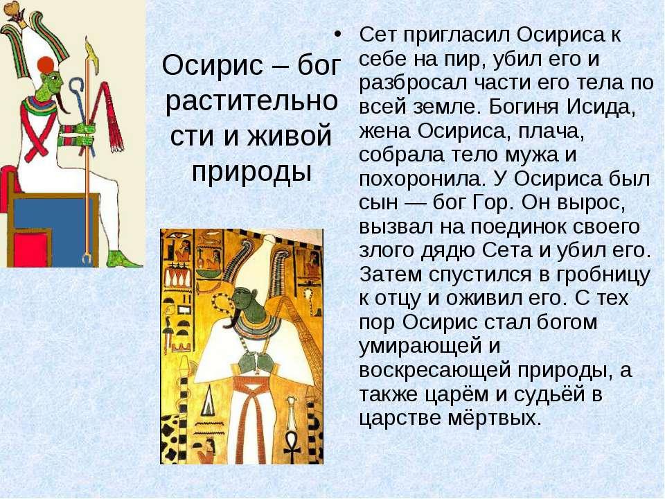 Осирис – бог растительности и живой природы Сет пригласил Осириса к себе на п...