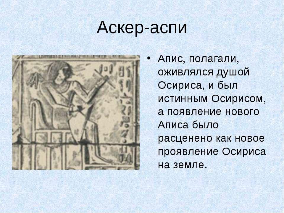 Аскер-аспи Апис, полагали, оживлялся душой Осириса, и был истинным Осирисом, ...